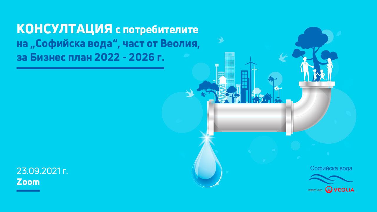 """""""Софийска вода"""" проведе консултация с потребителите за Бизнес план 2022-2026"""